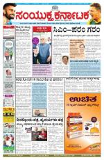 February,22, 2015, Bangalore - Read on ipad, iphone, smart phone and tablets.