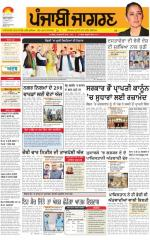 Jalandhar : Punjabi jagran News : 22nd February 2015 - Read on ipad, iphone, smart phone and tablets.