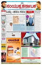 Frb,22,2015,Hubli - Read on ipad, iphone, smart phone and tablets.