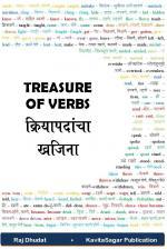 Treasure of Verbs (क्रियापदांचा खजिना) - राज धुदाट