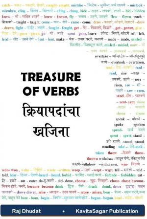 Treasure of Verbs (क्रियापदांचा खजिना) - राज धुदाट - Read on ipad, iphone, smart phone and tablets.