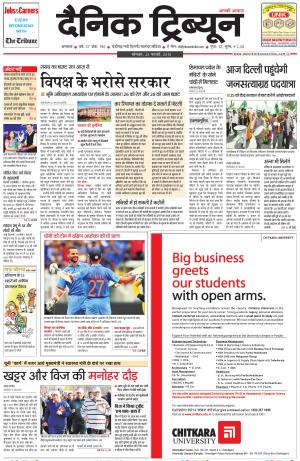DT_23_February_2015_Ambala - Read on ipad, iphone, smart phone and tablets.