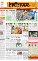 Moga/Faridkot/Muktsar  : Punjabi jagran News : 23rd February 2015 - Read on ipad, iphone, smart phone and tablets.