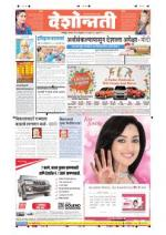 23rd Feb Nagpur - Read on ipad, iphone, smart phone and tablets.