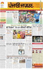 Tarantaran  : Punjabi jagran News : 23rd February 2015 - Read on ipad, iphone, smart phone and tablets.