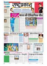 23rd Feb Rashtraprakash - Read on ipad, iphone, smart phone and tablets.