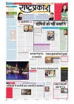 22nd Feb Rashtraprakash - Read on ipad, iphone, smart phone and tablets.