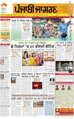 Jalandhar  : Punjabi jagran News : 23rd February 2015 - Read on ipad, iphone, smart phone and tablets.