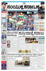 February 23, 2015, Hubli - Read on ipad, iphone, smart phone and tablets.