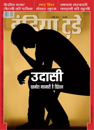 India Today Hindi-4th March 2015 - Read on ipad, iphone, smart phone and tablets.