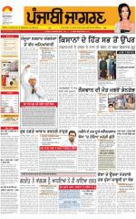 Sangrur\Barnala : Punjabi jagran News : 24th February 2015 - Read on ipad, iphone, smart phone and tablets.
