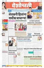 24th Feb Chandrapur - Read on ipad, iphone, smart phone and tablets.