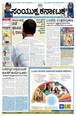 February 24, 2015, Hubli - Read on ipad, iphone, smart phone and tablets.