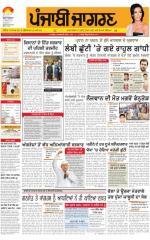 Amritsar : Punjabi jagran News : 24th February 2015 - Read on ipad, iphone, smart phone and tablets.