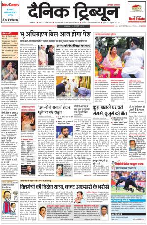 DT_24_February_2015_Ambala - Read on ipad, iphone, smart phone and tablets.