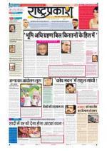 24th Feb Rashtraprakash - Read on ipad, iphone, smart phone and tablets.