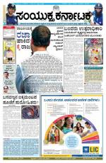 February, 24, 2015, Bengaluru - Read on ipad, iphone, smart phone and tablets.