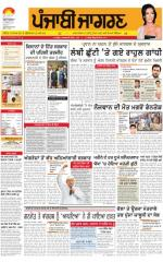 Jalandhar : Punjabi jagran News : 24th February 2015 - Read on ipad, iphone, smart phone and tablets.