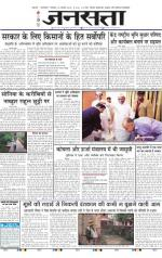 Jansatta, Hindi, 23/02/2015 - Read on ipad, iphone, smart phone and tablets.