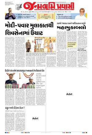 Janmabhoomi Pravasi - Read on ipad, iphone, smart phone and tablets.