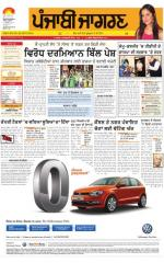 Sangrur\Barnala : Punjabi jagran News : 25th February 2015 - Read on ipad, iphone, smart phone and tablets.