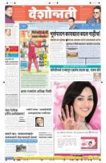 25th Feb Hingoli Parbhani - Read on ipad, iphone, smart phone and tablets.