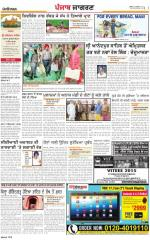 Gurdaspur : Punjabi jagran News : 25th February 2015 - Read on ipad, iphone, smart phone and tablets.