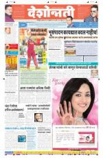 25th Feb Nagpur - Read on ipad, iphone, smart phone and tablets.