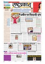 25th Feb Rashtraprakash - Read on ipad, iphone, smart phone and tablets.