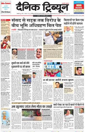 DT_25_February_2015_Ambala - Read on ipad, iphone, smart phone and tablets.