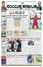 February 25, 2015, Hubli - Read on ipad, iphone, smart phone and tablets.