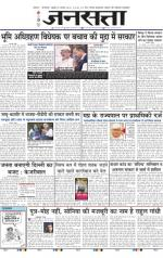 Jansatta, Hindi, 25/02/2015 - Read on ipad, iphone, smart phone and tablets.
