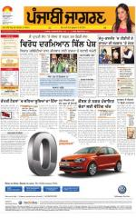Jalandhar : Punjabi jagran News : 25th February 2015 - Read on ipad, iphone, smart phone and tablets.
