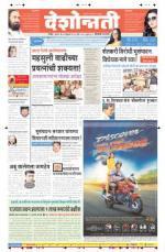26th Feb Hingoli Parbhani - Read on ipad, iphone, smart phone and tablets.