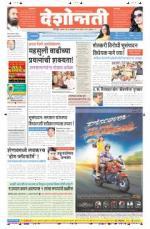 26th Feb Nagpur - Read on ipad, iphone, smart phone and tablets.
