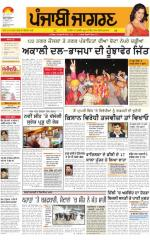 Sangrur\Barnala : Punjabi jagran News : 26th February 2015 - Read on ipad, iphone, smart phone and tablets.