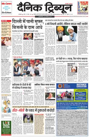 DT_26_February_2015_Ambala - Read on ipad, iphone, smart phone and tablets.