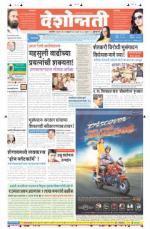 26th Feb Buldhana - Read on ipad, iphone, smart phone and tablets.