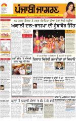 Doaba : Punjabi jagran News : 26th February 2015 - Read on ipad, iphone, smart phone and tablets.