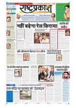 26th Feb Rashtraprakash - Read on ipad, iphone, smart phone and tablets.