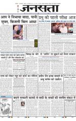 Jansatta, Hindi, 26/02/2015 - Read on ipad, iphone, smart phone and tablets.