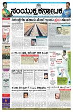February 26, 2015, Hubli - Read on ipad, iphone, smart phone and tablets.