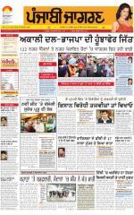 Ludhiana Dehat   : Punjabi jagran News : 26th February 2015 - Read on ipad, iphone, smart phone and tablets.