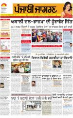 Jalandhar Dehat   : Punjabi jagran News : 26th February 2015 - Read on ipad, iphone, smart phone and tablets.