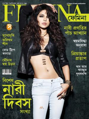 Femina Bangla Volume 2 Issue 3