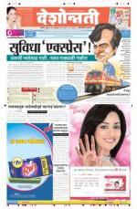 27th Feb Hingoli Parbhani - Read on ipad, iphone, smart phone and tablets.