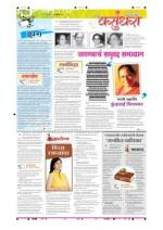 Vasundhara - Read on ipad, iphone, smart phone and tablets.