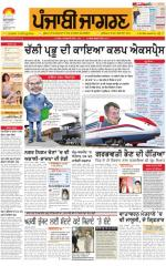 Jalandhar   : Punjabi jagran News : 27th February 2015 - Read on ipad, iphone, smart phone and tablets.