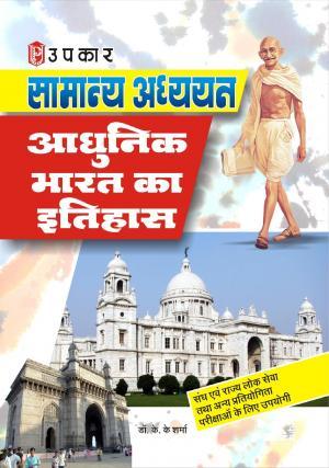 Samanya Adhyayan Aadhunik Bharat Ka Itihaas
