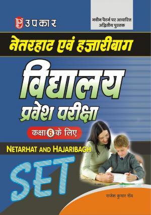 Netarhaat Evam Hazaribagh Vidhyalaya Pravesh Pariksha (For Class VI)